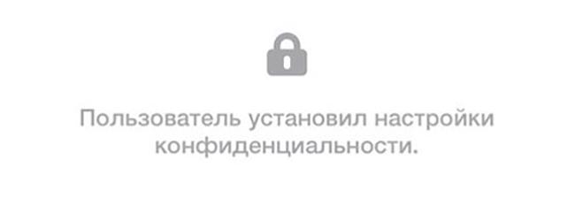Закрытый аккаунт инстаграм настройки конфиденциальности