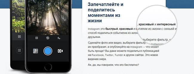 Инстаграм на русском красивый и интересный