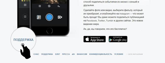 Инстаграм на русском поддержка