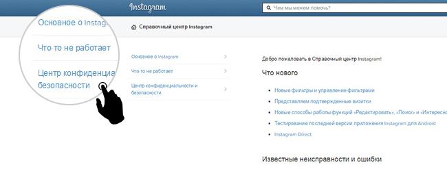Инстаграм на русском справочный центр