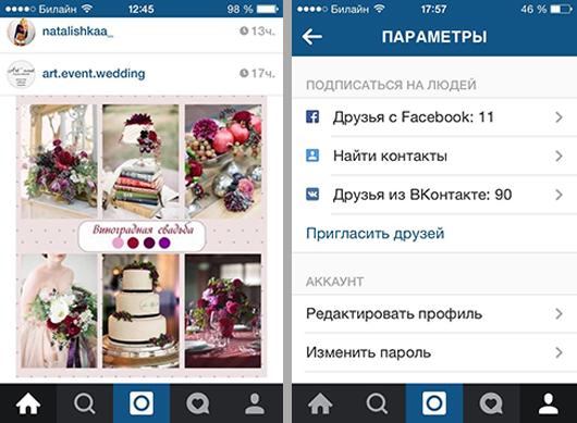 Интерфейс инстаграм на русском