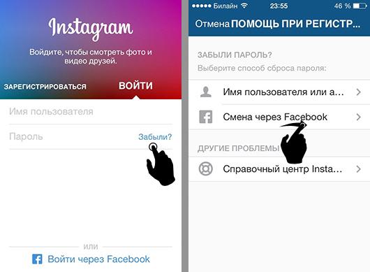 Как восстановить инстаграм если взломали аккаунт
