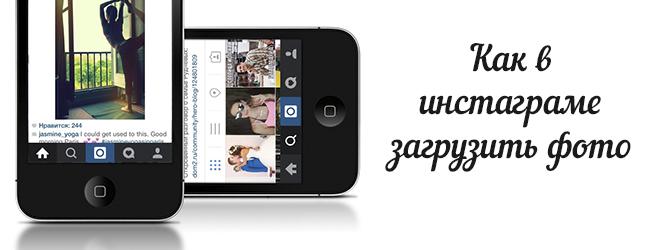 Как в инстаграме загрузить фото