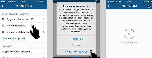 Как найти пользователя в инстаграм, с помощью контактов