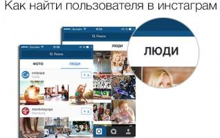 как найти инстаграм человека по фотке