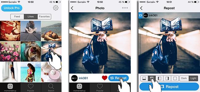 Как сделать репост фото из инстаграмма себе