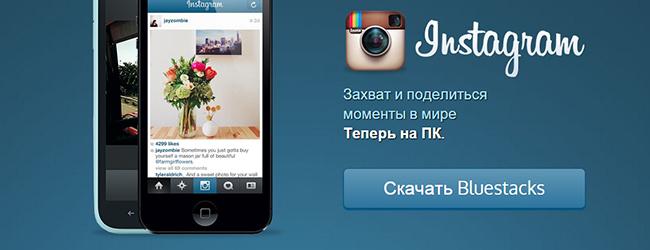 инстаграм загрузить фото