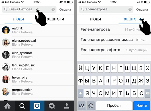 Найти пользователя в инстаграм по имени