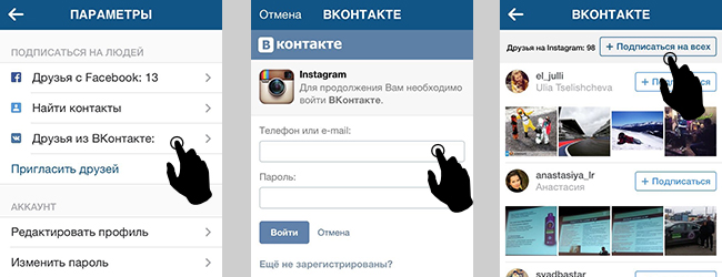 Найти пользователя в инстаграм при помощи социальных сетей