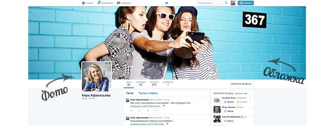 Накрутка живых фолловеров в твиттер фото и обложка
