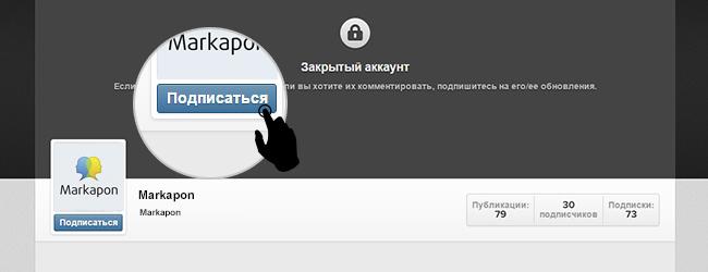На закрытый профиль инстаграма надо подписаться