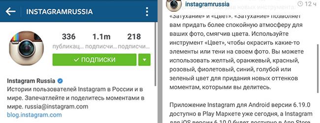 Обновление Instagram