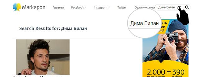 Популярные инстаграм Дима Билан
