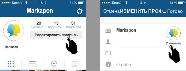 Простой способ поставить аватарку в инстаграме