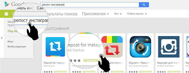 Репост  инстаграм для Android