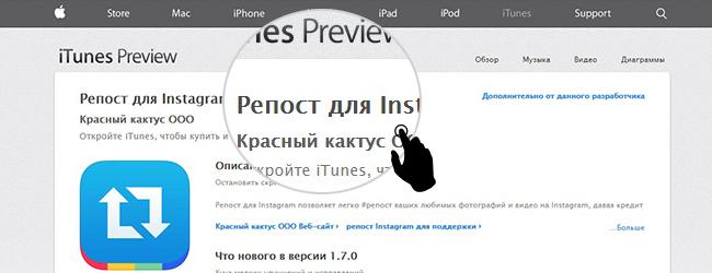 Репост  инстаграм для iPhone