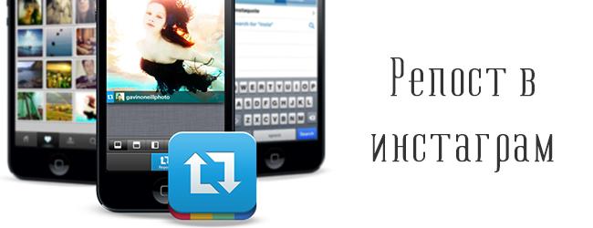Как сделать репост в инстаграме в фейсбук