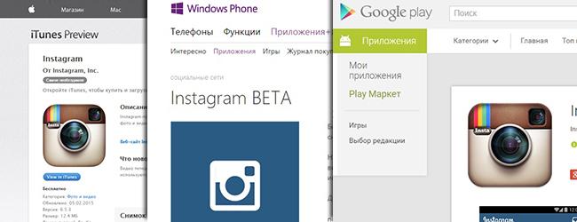 Скачать бесплатно инстаграм на русском