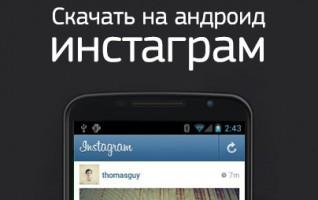 Инстаграм Андроид Trashbox