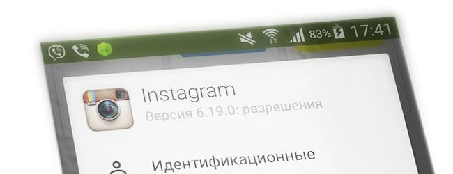обновить инстаграм на андроид