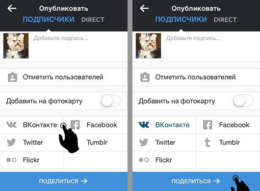 Как опубликовать вконтакте с инстаграма на