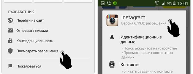 разрешение версии на android