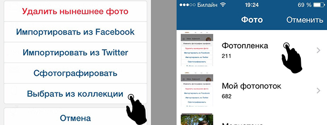 способ поставить аватарку в инстаграм