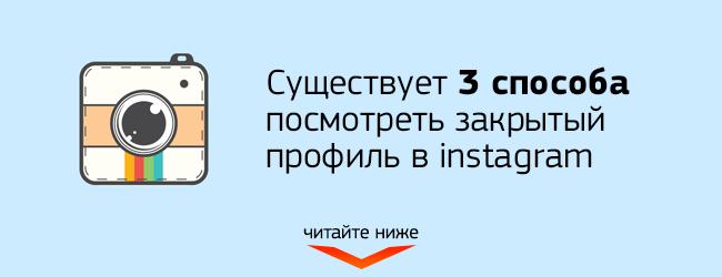 Как сделать закрытую страницу в инстаграме - Шкаф и точка