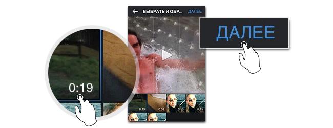 Добавляем видео в приложение инстаграм