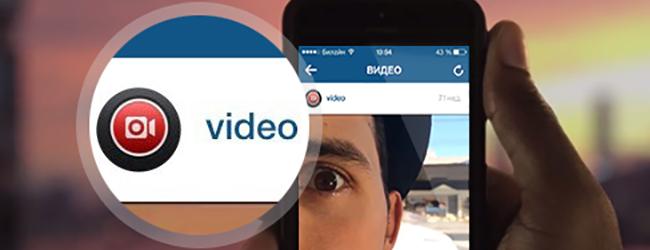 Как выложить видео в инстаграм