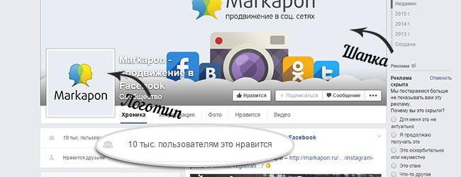 Как получить больше лайков в фейсбук
