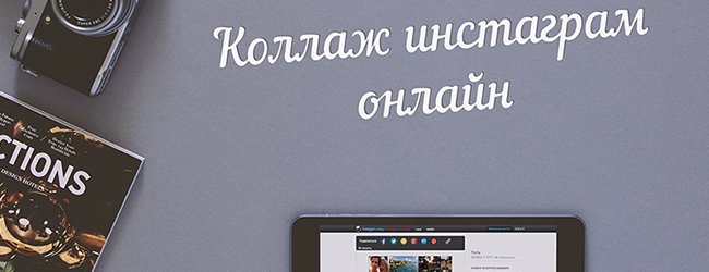 Коллаж инстаграм онлайн