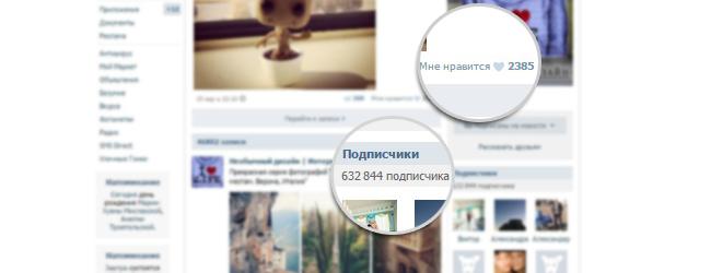 Накрутка подписчиков вконтакте выводы