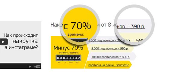 Покупка подписчиков в инстаграме