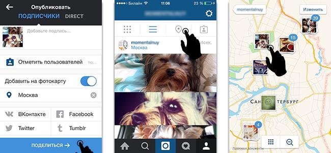 как открыть карту фото в инстаграме тышка