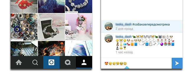 Смайлики в инстаграме на android