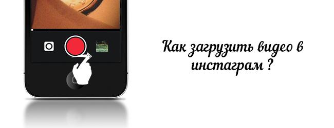 загрузить видео в инстаграм