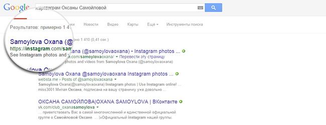 инстаграм Оксаны Самойловой посмотреть без регистрации