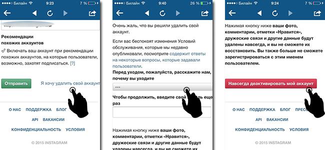 как удалится с инстограмм Ростове-на-Дону