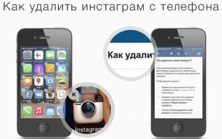 кушать разнообразные как удалить инстаграм через мобильное приложение везет