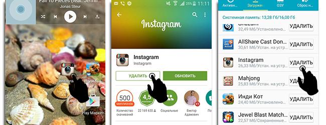 Способ удалить инстаграм с android