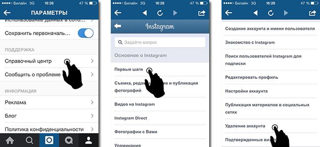 Удалить учетную запись инстаграм с телефона