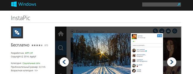 как выкладывать фото через компьютер в инстаграм