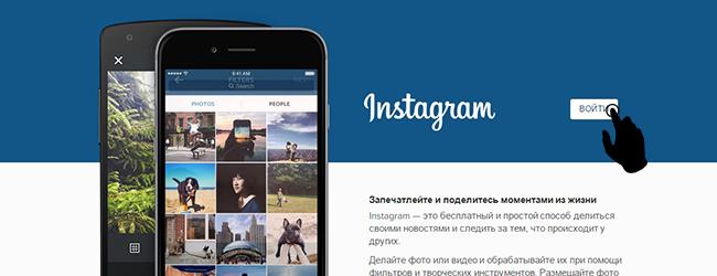 Веб-версия инстаграм на русском