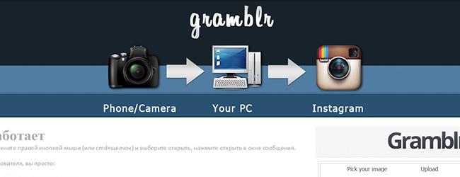 Еще один способ выложить фото в инстаграм с компьютера