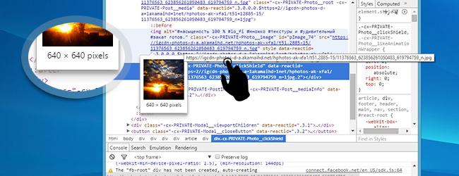 Как узнать размер фото в инстаграм с компьютера