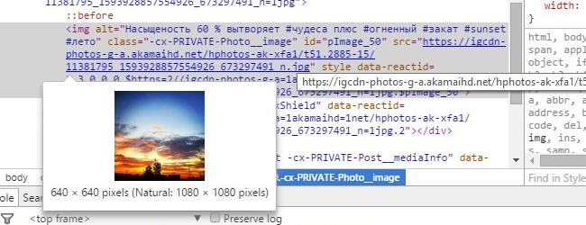 Просмотр кода элемента изображения