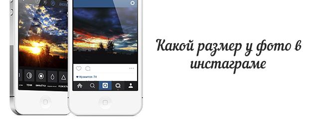 Размер фото в инстаграм