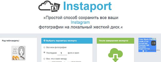 Сохранить все фото из инстаграма