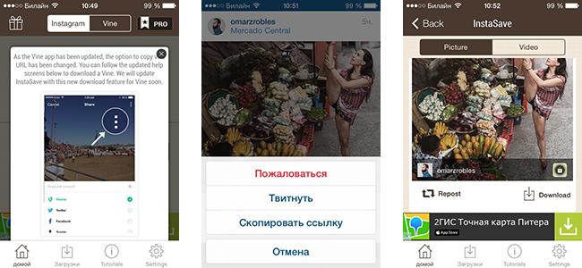 Сохранить фото из инстаграма на мобильное устройство